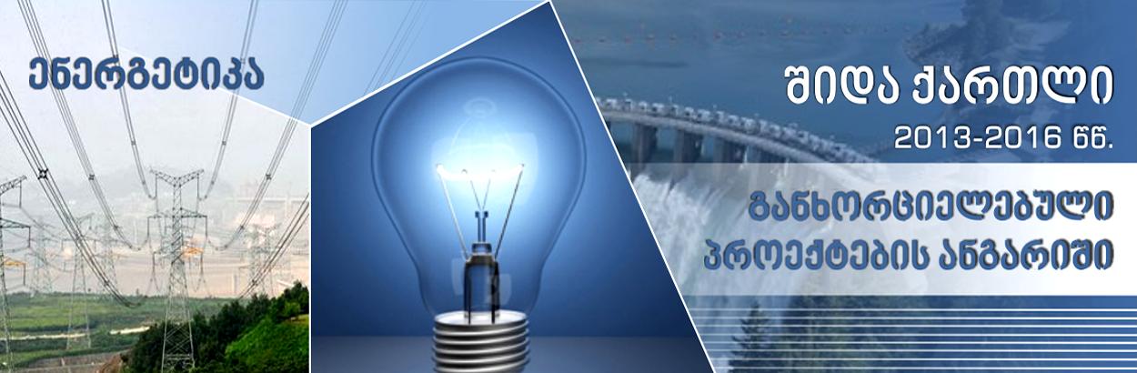 ენერგეტიკა – 2013 წლიდან დღემდე შიდა ქართლის რეგიონში განხორციელებული პროექტები